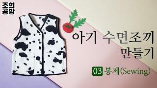 아기 수면조끼 만들기 (3. 봉제)★VEST for b…