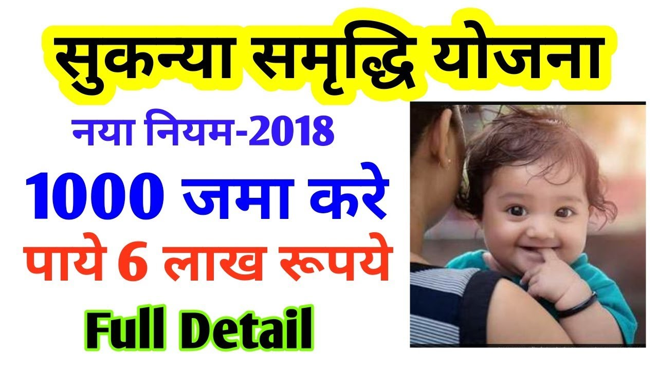 Sukanya Samriddhi Account Form Pdf