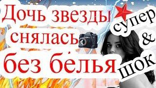 Певица Слава НЕ в шоке - дочь без белья! Александра Морозова в центре внимания