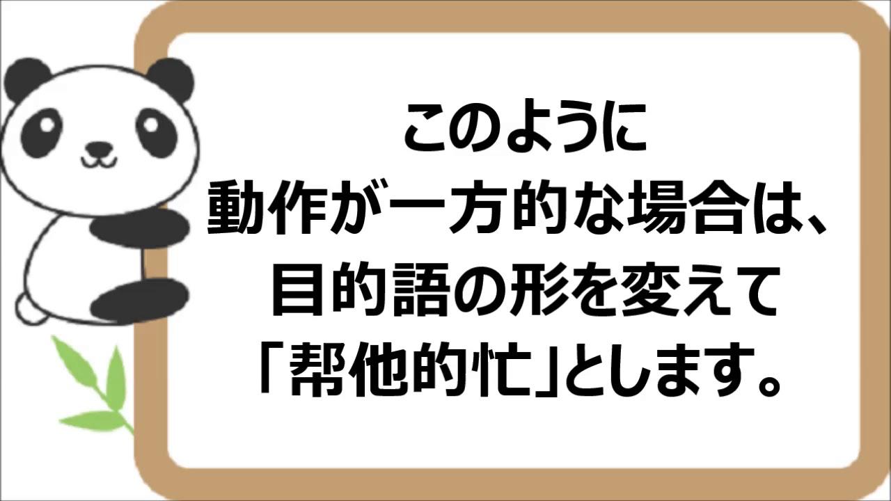 第164回:離合詞(その4)を分かりやすく解説! HSK・中國語検定 ...