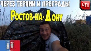 Ростов-на-Дону - задержала полиция, сплю в поле, потерял камеру!