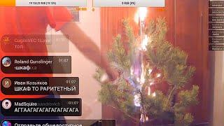 Супер Сус Стрим Новый год 2019 - подожгли ёлку - горит ёлка - паника кипишь Пубертат