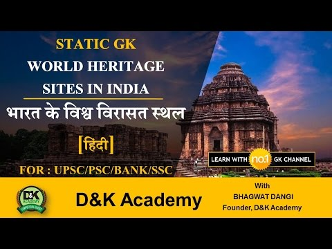 WORLD HERITAGE SITES IN INDIA [HINDI] -  STATIC GK UPSC-PSC-BANK-SSC