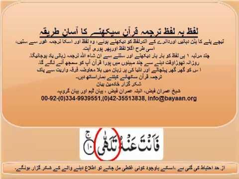 Surah 80, As Saba, 1-14, lessons word by word urdu translation of Quran by  Sheikh Imran faiz