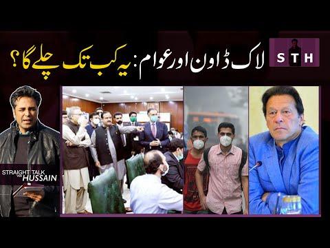 Talat Hussain    Lockdown: When Will It End?