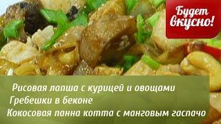 Будет вкусно! 29/01/2015 Рисовая лапша с курицей и овощами. GuberniaTV