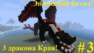 Minecraft - Battle with the dragon. Дракон Края. # 3