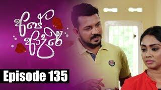 Ape Adare - අපේ ආදරේ Episode 135 | 26 - 09 - 2018 | Siyatha TV Thumbnail