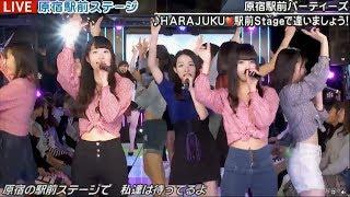 20180322 原宿駅前ステージ#84⑲『HARAJUKU❤駅前Stageで逢いましょう!』...