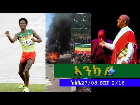 Ethiopia - Ankuar : አንኳር - Ethiopian Daily News Digest   September 2, 2016