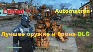 Fallout 4 Лучшее оружие и броня из дополнения Automatron
