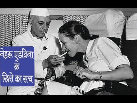 jawaharlal Nehru-Edwina Mountbatten के रिश्ते का सच