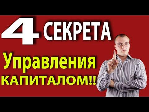 Мани Менеджмент Форекс.  СЕКРЕТЫ Управления Капиталом!!