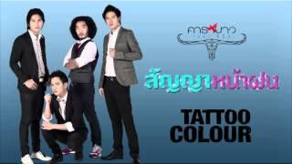 Tattoo Colour - สัญญาหน้าฝน 「Original Song by Carabao」
