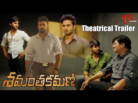 Shamanthakamani Theatrical Trailer | Nara Rohit, Sundeep Kishan, Aadi, Sudeer Babu