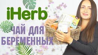Обзор покупок с IHERB 🌿🌱 ЧАЙ ДЛЯ БЕРЕМЕННЫХ