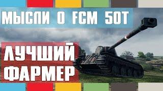 Мысли о FCM 50t. Пока что лучший фармер [World of Tanks]