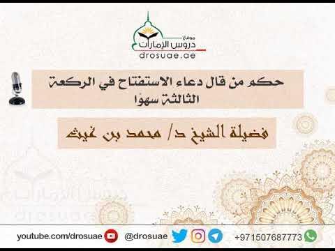 حكم من قال دعاء الاستفتاح في الركعة الثالثة سهو ا فضيلة الشيخ د محمد غيث Youtube