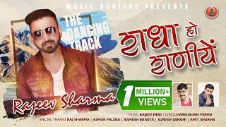 Latest Non Stop Pahari Songs 2020 | Radha Ho Raniye | Rajeev Sharma | Music HunterZ