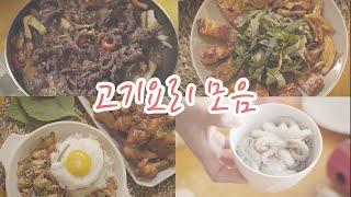 [요리묶음] 고기특집 레시피ㅣ부드러운 소불고기, 간장삼…