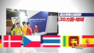 国際アパレルマシンショー(JIAM 2012 OSAKA)
