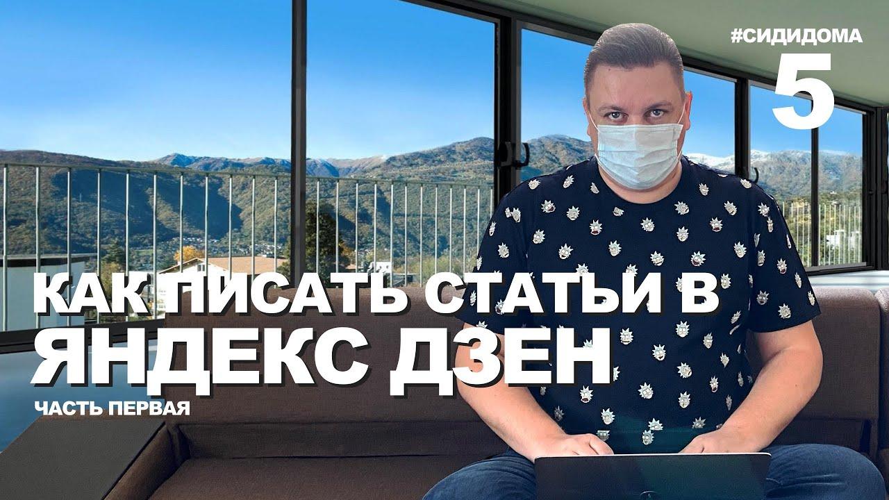 Как писать статьи в Яндекс Дзен? Какой длины? Как проверить уникальность  Все возможности редактора