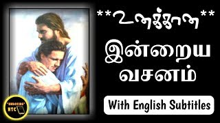 UNBOXING I Today Bible Verse in Tamil I Today Bible Verse | Today's Bible Verse I 03.12.2019 I HTC