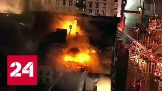 В центре Нью-Йорка полыхает жилой дом - Россия 24