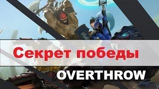 Dota 2 Reborn | Играем Custom Games | Overthrow