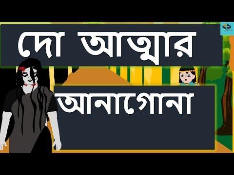 Do Attar Anagona - Last  Episode -  New Ghost Story in Bengali 2018 || New Bangla Horror cartoon