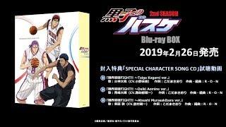 「黒子のバスケ 2nd SEASON Blu-ray BOX」特典CD試聴動画