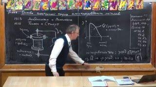 Урок 294. Основы электронной теории электропроводности металлов