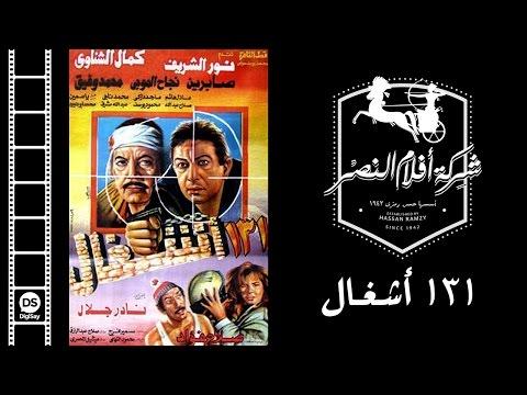 131 Ashghal Movie   فيلم ١٣١ أشغال