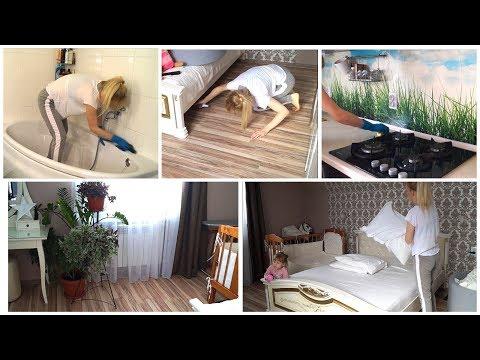 УБОРКА ДОМА House cleaning