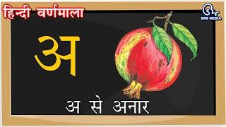 हिंदी वर्णमाला | Hindi Alphabet | Hindi Varnamala | Hindi Letters with Pictures | Hindi Phonics Song