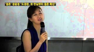 [눈TV] `결혼` 장윤정
