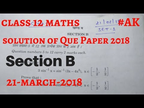 solution of class 12 maths question paper cbse board 2018