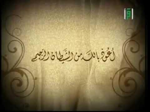 Le saint Coran hizbe 16