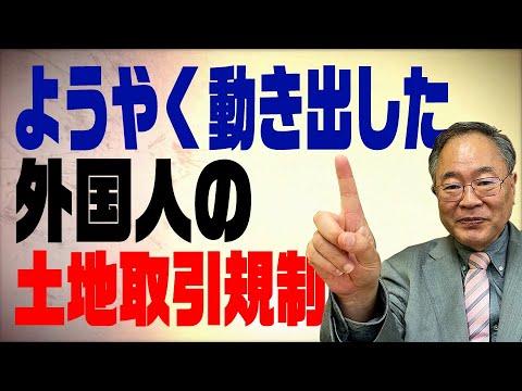 第41回 ようやく動き出した外国人の土地取引規制を解説!