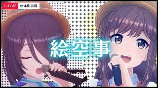 【新曲】絵空事 / えのぐ【Liveバージョン】