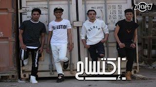 تيتو, بندق, مروان و تركي - إكتساح  | فيديو كليب