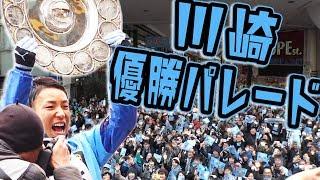 9日午前、J1を連覇した川崎フロンターレが優勝パレードを開催!川崎市役...