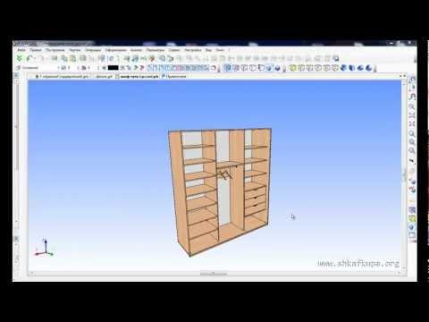 видео: Шкаф-купе проектирование (введение)