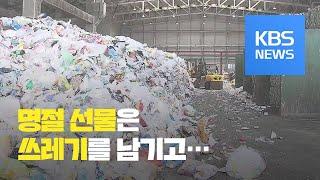 과대포장 단속에도…명절 선물 포장재 '산더미' / KB…