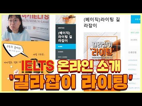[온라인IELTS]아이엘츠 베이직 라이팅 길라잡이 소개