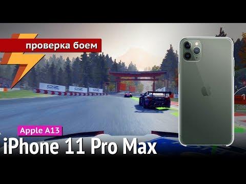 IPhone 11 Pro Max - Проверка Боем #73 (Apple A13)