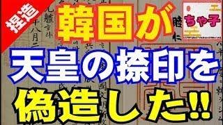 韓国が日韓併合調書の天皇の捺印を偽造するとんでもない事態が露呈した!『日韓合併は強制だったのか.』 thumbnail