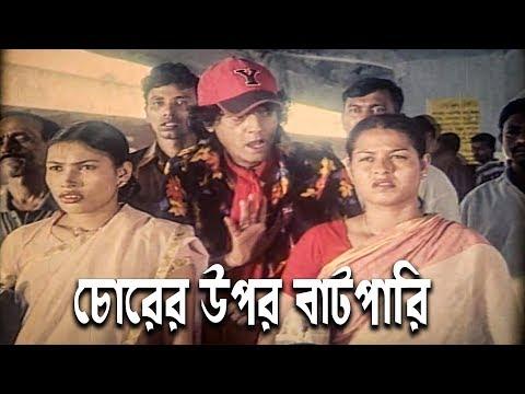 চোরের উপর বাটপারি  | Movie Scene | Manna | Shabnur | Teli Samad | Jibon Ek Shongorsho