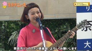 奈良市ニュース 三戸なつめさんが奈良市リニアファン倶楽部部長に就任!...