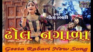 Dhol Nagada    GEETA RABARI    ગીતા રબારી    ઢોલ નગાળા    VIDEO Song 2019